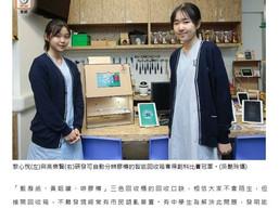 35.東網 東網透視:5秒辨膠樽類 中學生研AI回收箱奪冠.jpg