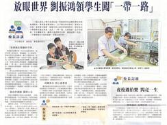 42.大公報 放眼世界 劉振鴻領學生闖「一帶一路」.jpg