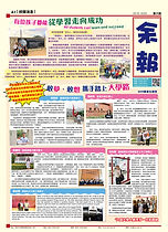 newspaper_08112019_頁面_1.jpg