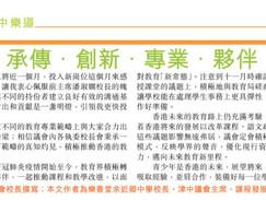 2020-12-14_星島日報_承傳.創新.專業.夥伴_web.jpg