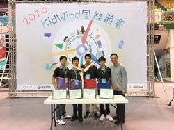 2019年KidWind風能競賽