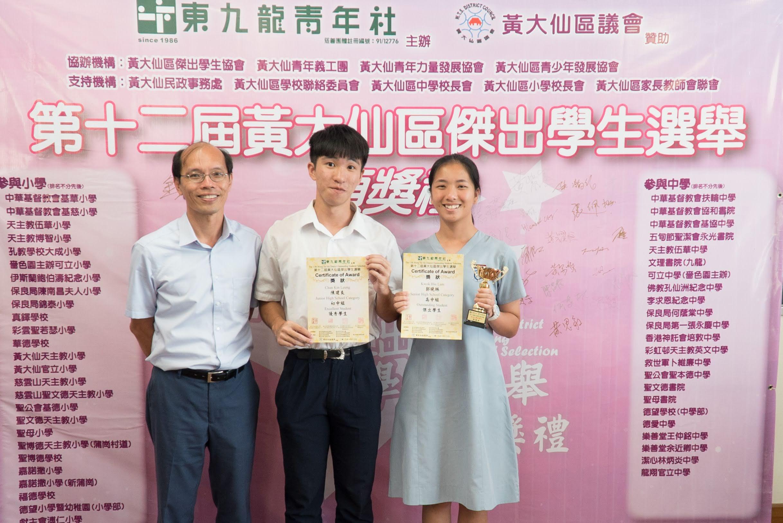 第十二屆黃大仙區傑出學生選舉
