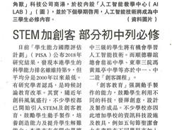 08.明報 STEM加創客 部分初中列必修.jpg