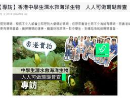 33.unwire.hk 香港中學生潛水救海洋生物 人人可做珊瑚普查.jpg