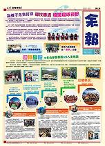 newspaper_13112020_頁面_1.jpg