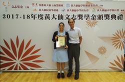 2017-2018年度黃大仙文志獎學金