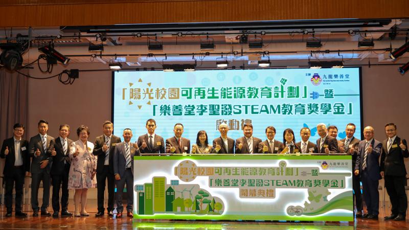 陽光校園可再生能源教育計劃樂善堂李聖潑STEAM教育獎學金開