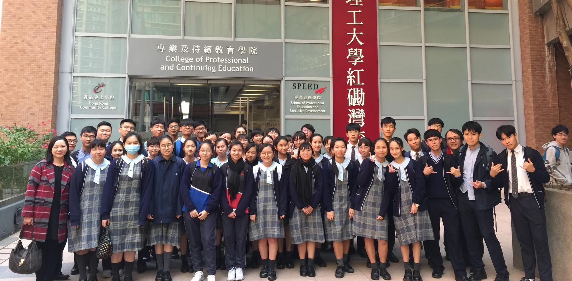 參觀香港專上學院 - 紅磡灣校園