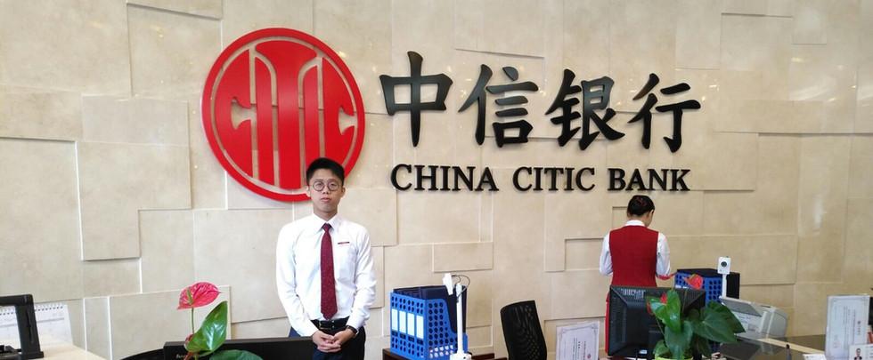 到廣州中信銀行實習,了解銀行運作