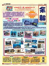 newspaper_08112018_頁面_1.jpg
