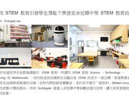 41.如何用 STEM 教育引發學生潛能.jpg
