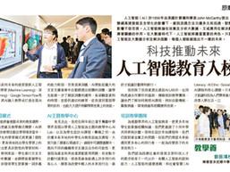 11.都市日報 科技推動未來 人工智能教育入校園.jpg