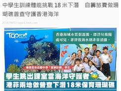 36.TOPick - 經濟日報 中學生訓練體能挑戰18米下潛 自籌旅費做珊瑚礁
