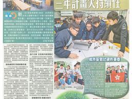 25.星島日報 「中學IT創新實驗室」 三年計畫欠持續性.jpg