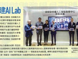 10.PCM 中學建AI Lab.jpg