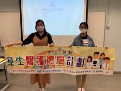 黃大仙學生醫護體驗計劃2021