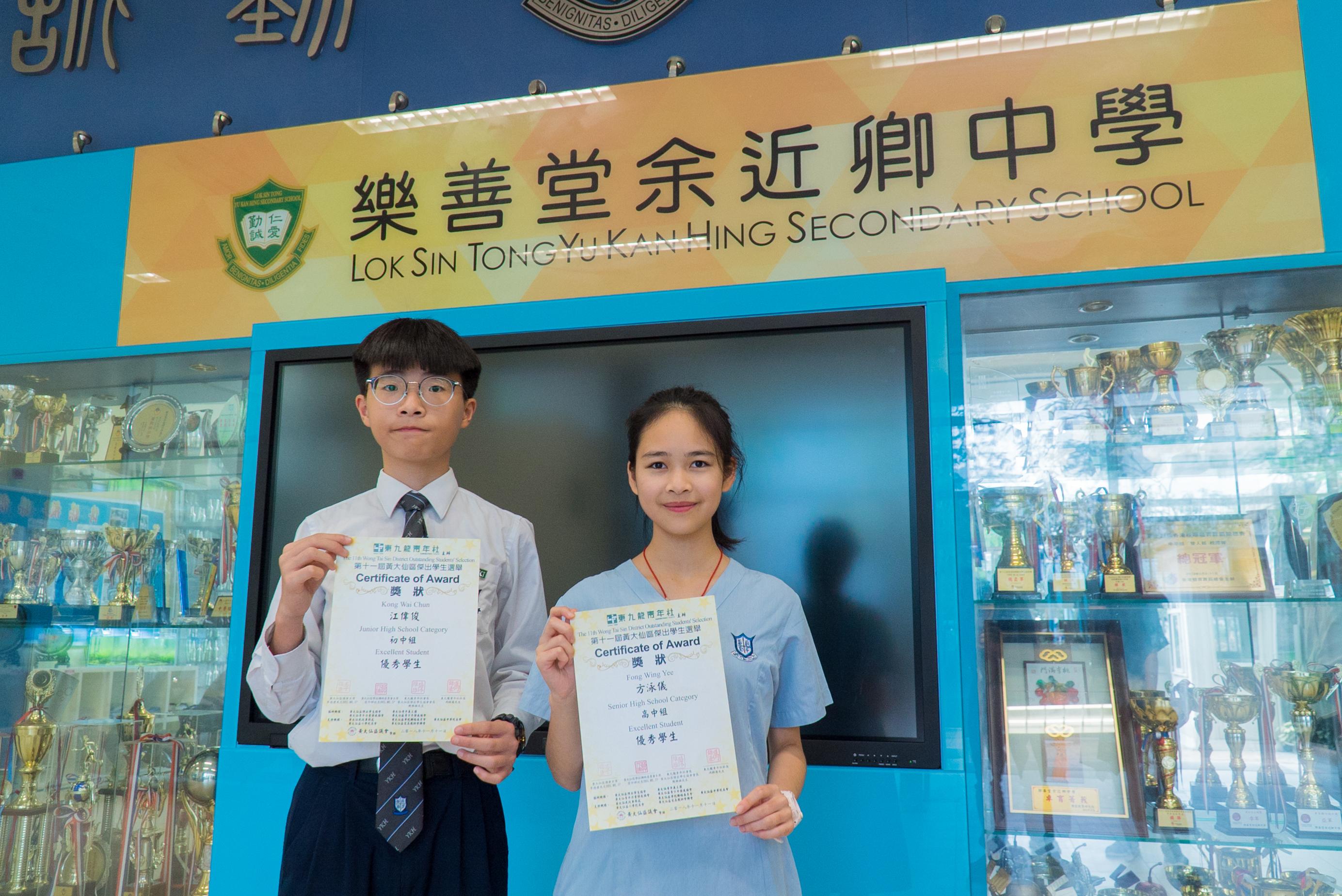 第十一屆黃大仙區傑出學生選舉頒獎禮