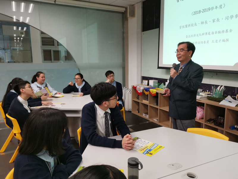 中五級台灣升學講座