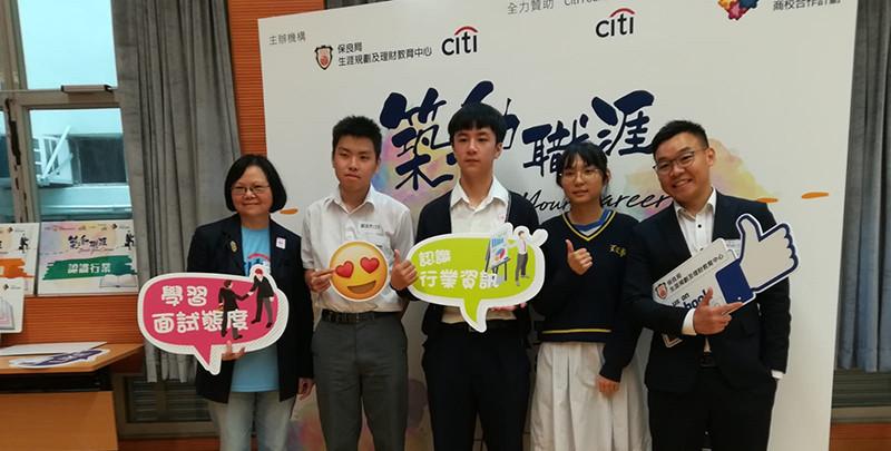 Citibank - 築·動職涯青少年發展計劃大型模擬面試工作坊暨職業博覽