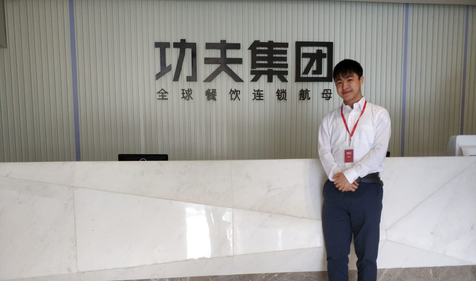 到廣州南沙自貿區功夫集團實習,了解綜合性企業運作