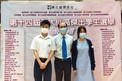 第十四屆黃大仙區傑出學生選舉