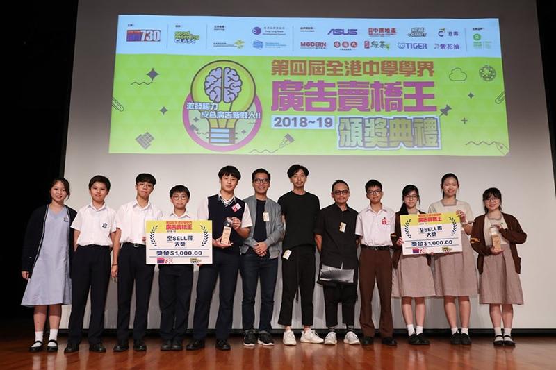 第四屆全港中學學界廣告賣橋王