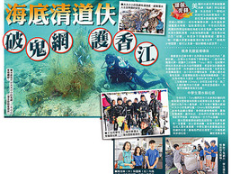 19.東方日報 海底清道伕 破鬼網護香江.jpg