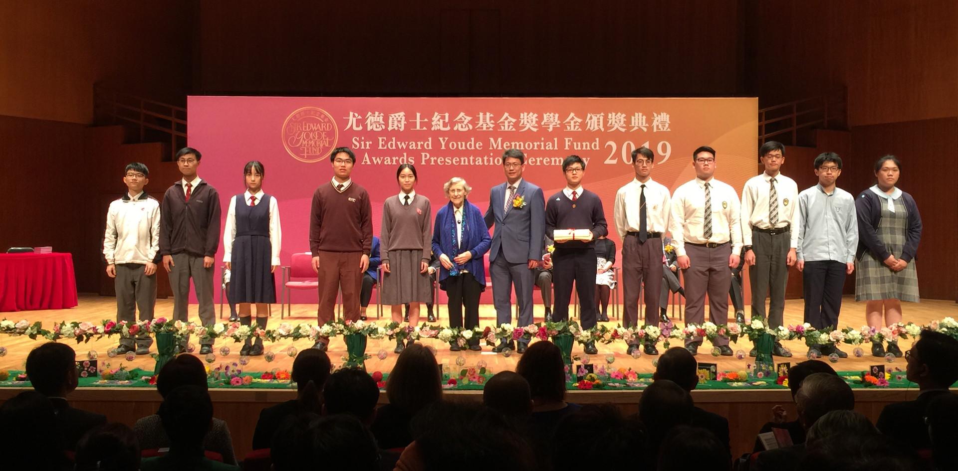 尤德爵士紀念基金高中學生獎