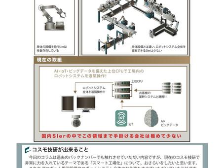 東京商工リサーチ様発行の定期情報誌にコラム(VOL.7)が掲載されました。