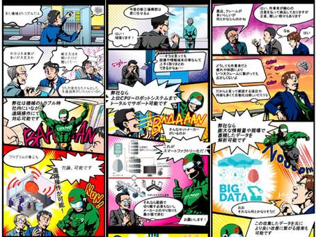 東京商工リサーチ様発行の定期情報誌にコラム(VOL.10)が掲載されました。