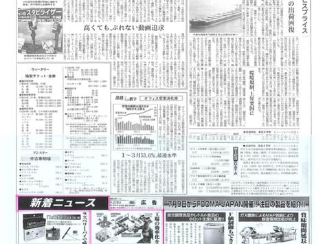 日経産業新聞(14面)新着ニュースに弊社記事が掲載されました。「工場の効率化を提案し、理想の工場づくりに貢献」