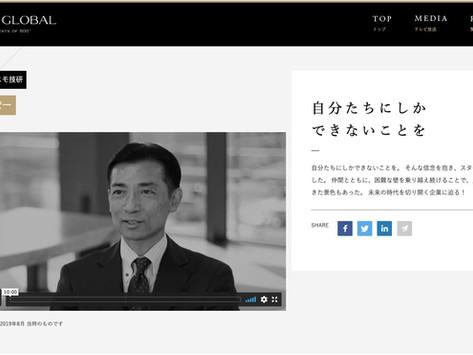 日本を背負う若者を応援する、世界の経営者500人の一人として取材を受けました。