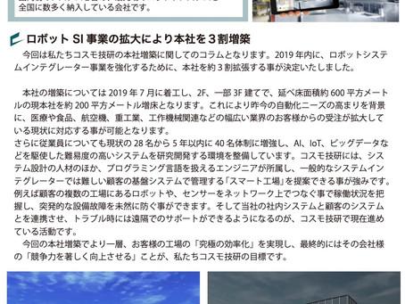 東京商工リサーチ様発行の定期情報誌にコラム(VOL.11)が掲載されました。