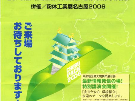 2006年4月12日(水)~15日(土)中部パックプレス2006に出展
