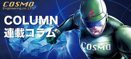 コスモ技研様 ジョイントメディアコラムバナー 20191115.jpg
