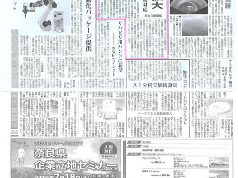 日刊工業新聞(9面)に弊社記事が掲載されました。ロボSI事業拡大!『本社3割増築』