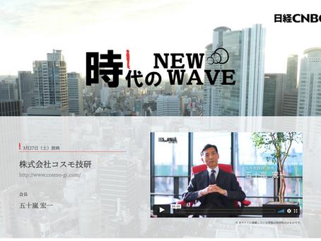 日経CNBC「時代のニューウェーブ」の取材を受けました