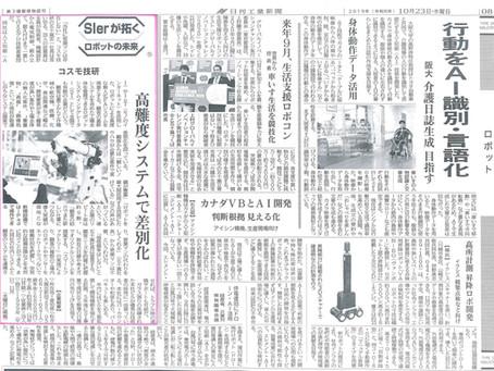 日刊工業新聞(8面)「SIerが拓くロボットの未来」特集に弊社記事「高難度システムで差別化」が掲載されました。