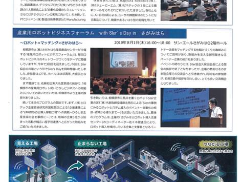 FA・ロボットシステムインテグレータ協会 会報誌『JARSIA』Vol.4に弊社広告が掲載されました。