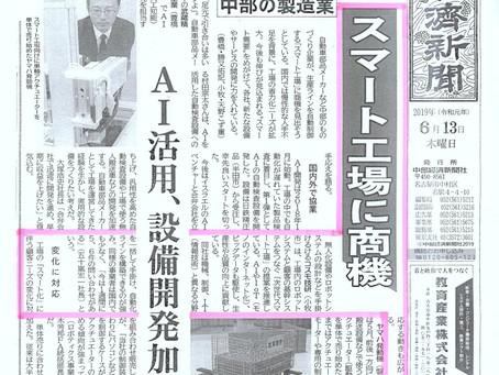 中部経済新聞(1面)に弊社記事が掲載されました。