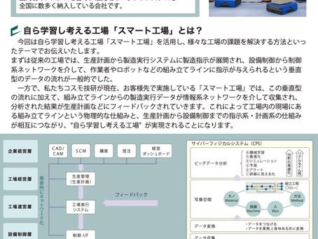 東京商工リサーチ様発行の定期情報誌にコラム(VOL.9)が掲載されました。
