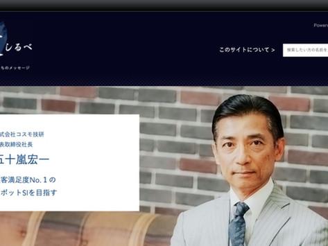 日経電子版『私の道しるべ』(未来の日本へリーダーたちのメッセージ)に弊社代表のインタビューが掲載されました!