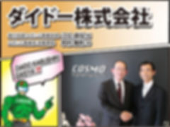 ダイドー株式会社