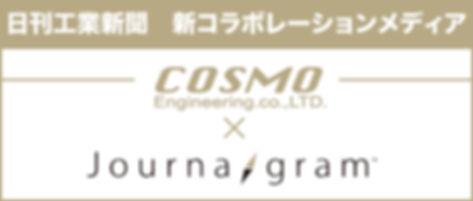 コスモ技研様 ジャーナルグラムバナー.jpg