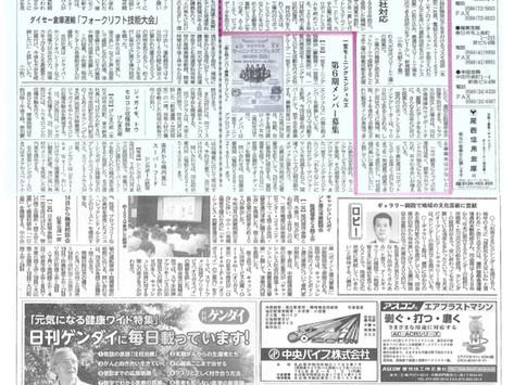 中部経済新聞(4面)に弊社記事(スマート工場)が掲載されました。