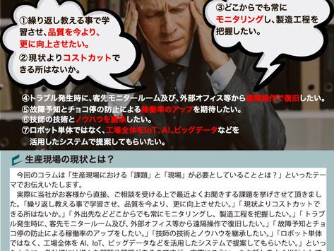 東京商工リサーチ様発行の定期情報誌にコラム(VOL.8)が掲載されました。
