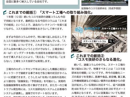 東京商工リサーチ様発行の定期情報誌にコラム(VOL.12)が掲載されました。