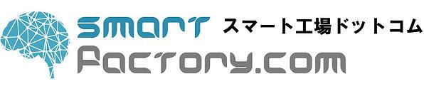 スマート工場ロゴ.jpg