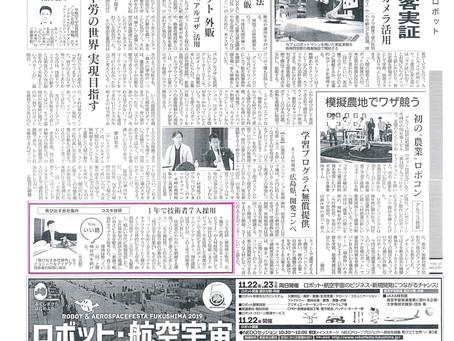 """日刊工業新聞(8面)「fileいい話」に取り上げられました。""""飛び出す会社案内""""などユニークなアイデアで技術者7人の採用に成功!"""