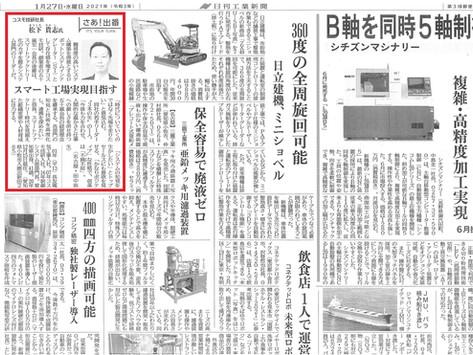 日刊工業新聞(15面) 松下新社長『スマート工場実現目指す』